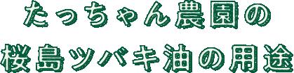 たっちゃん農園の桜島ツバキ油の用途