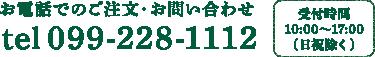 お電話でのご注文・お問い合わせ 099-228-1112|受付時間 10:00~17:00(日祝除く)