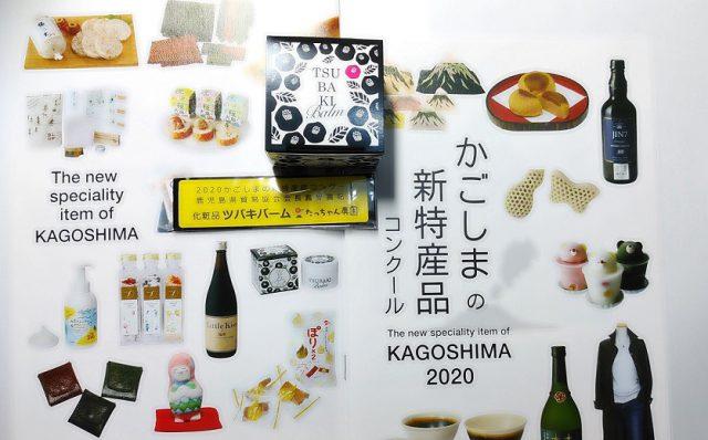 2020かごしまの新特産品コンクール入賞!